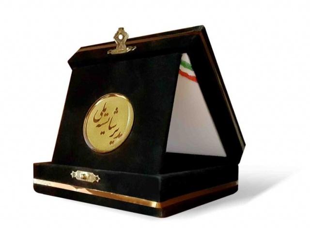 Pejman Ziyaïyan a reçu « la médaille d'or » et « la statue du directeur national compétent » lors de l'événement le plus grand de gestion du pays.